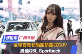 全球首款长轴轿跑式SUV  奥迪Q5L Sportback