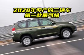 2020年都有哪些车停产了?大斌给你总结了三款,第三款最可惜
