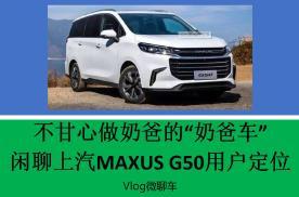"""不甘心做奶爸的""""奶爸车"""" 聊上汽MAXUS G50用户定位"""