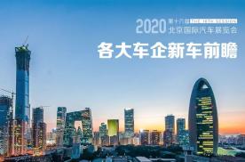 汽车品评   2020北京车展 明星车型全收录