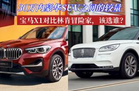 30万内豪华SUV之间的较量,宝马X1对比林肯冒险家,该选谁