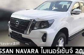 全新纳瓦拉将全球首发,有望引入国内,或将接替郑州日产纳瓦拉