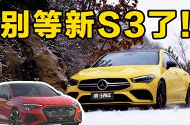 别等新奥迪S3了,306马力AMG照样满足你!