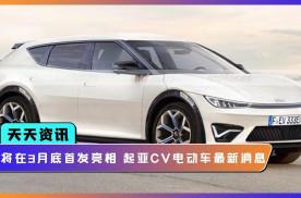 【天天资讯】将在3月底首发亮相 起亚CV电动车最新消息