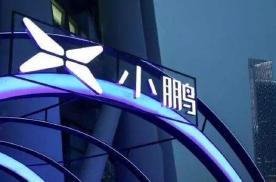 """小鹏汽车赴美IPO,造车新势力上演""""三国杀"""",谁能笑到最后?"""