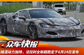 V6插混动力加持,法拉利全新超跑定于6月24日发布