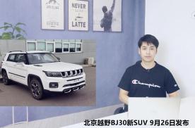 北京越野BJ30将于9月26日发布