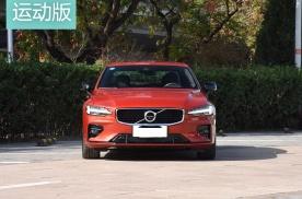 售28.69-46.19万元 沃尔沃全新中型轿车S60上市