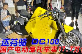 现场看看卖17.7万的国产电动摩托车,这新势力它有戏么?