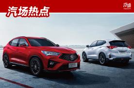 售价22.98万起!广汽Acura NEW CDX适合那些消