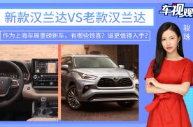 上海车展重磅新车:新款汉兰达,对比老款有哪些惊喜?谁更值得?