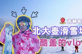 美到让北方孩子都流泪的吉林北大壶滑雪场!