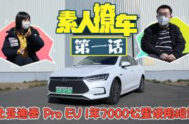比亚迪秦Pro EV 1年7000公里使用报告