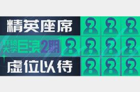 轩辕大学巨浪2期30位学员成团在即,看看他们都是谁