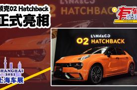 2021上海车展丨两厢钢炮领克02 Hatchback亮相