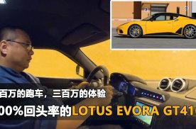回头率绝对高!路特斯Evora GT410初体验,害怕超速和