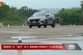 """搭载第二代""""蓝芯""""动力 新国潮SUV荣威RX5 PLUS"""