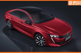 新款东风标致508L上市,新增驭动版车型,多处熏黑显运动