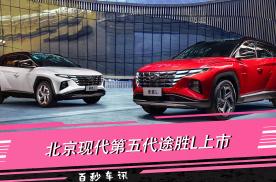 售16.18万起 车身加长 北京现代第五代途胜L上市