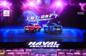 2021款哈弗F7/F7x双星问世 11.18万起售