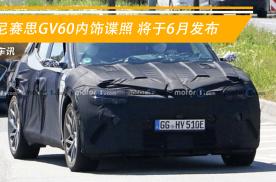 捷尼赛思GV60最新内饰谍照 将于6月发布