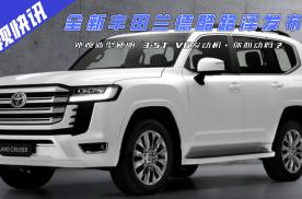 全新丰田兰德酷路泽发布, 造型硬朗/3.5T V6发动机,你心动吗?