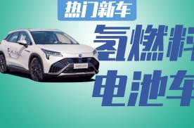 广汽氢燃料电池车:加氢3分钟,续航650km,就差量产了