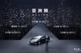 一汽丰田亚洲狮正式上市,售价14.28-17.98万元