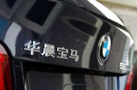 背靠宝马仍亏10亿,华晨汽车为何越来越差?