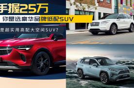 手握25万,选豪华品牌低配SUV,还是实用高配大空间SUV?