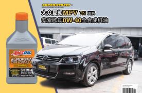 原厂认证欧系车专用,大众夏朗MPV更换安索欧规0W-40机油