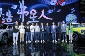 上海车展惊现巨幕 中国哈弗上演弗星系大片