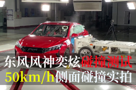 东风风神奕炫侧面碰撞实拍 看TA面对1.4吨小车撞击表现如何