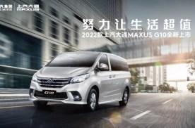 14.58万元起售,2022款上汽大通MAXUS G10汽油版正式上市