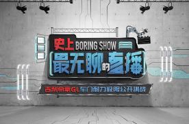 """史上最无聊直播,吉利帝豪GL""""车门耐力极限公开挑战""""正式开启"""