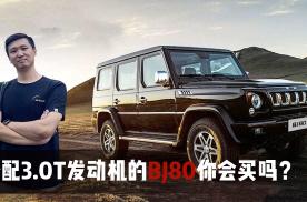 售价近40万搭载3.0T发动机的北京汽车你会买吗?