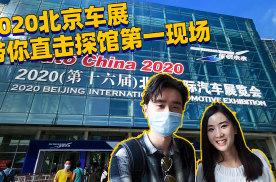 2020北京车展,带你直击探馆第一现场