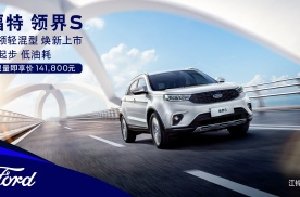 福特领界S智领轻混型上海车展正式上市