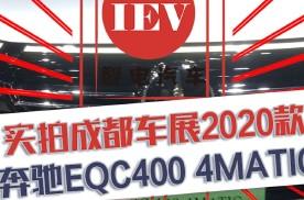实拍成都车展2020款奔驰EQC400 4MAT