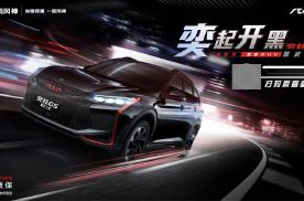 奕炫GS新增黑武士版 官方售价9.39万元