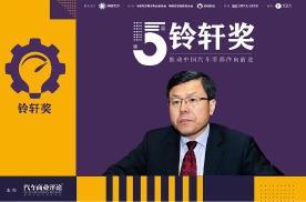 赵福全:铃轩奖,中国打造世界竞争力供应链具有指导意义的大平台