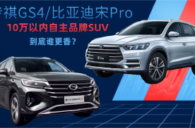 10万以内自主品牌SUV,传祺GS4和比亚迪宋Pro,该选谁