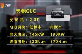 40万左右的车 奔驰GLC值得购买吗?
