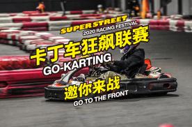 SuperStreet卡丁车狂飙联赛,第2站新港奥森卡丁车场
