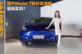 国产Model Y降价似滑梯,值得买吗?