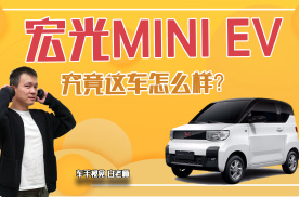 最近看见宏光MINI EV很火,推出了各种版本,这车怎么样?