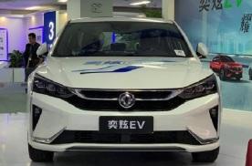 新款东风风神奕炫EV即将上市 预售价14.58万元起