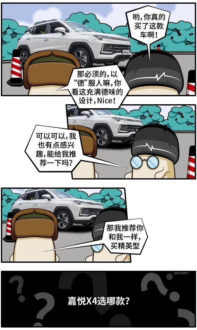 嘉悦X4选哪款?保养后油耗上升怎么回事?轮胎多久换一次?