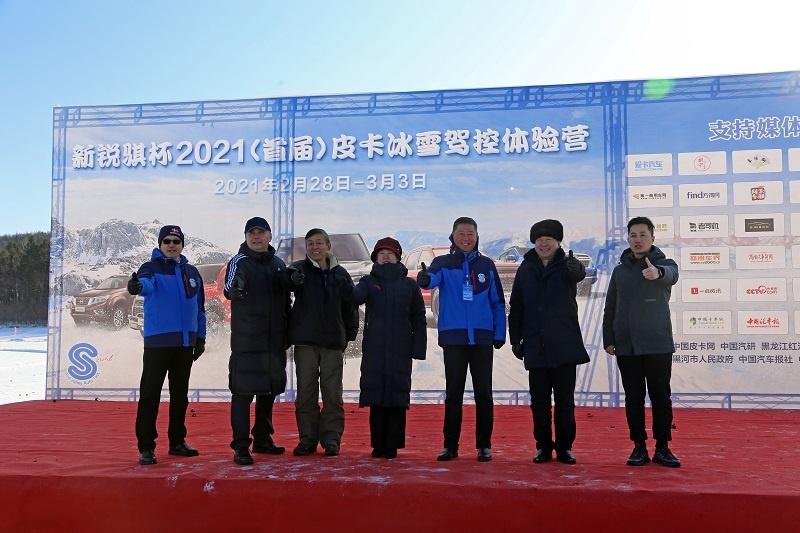 挑战极寒之境!2021(首届)皮卡冰雪驾控体验营黑河开幕