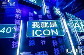 基于BMA全球架构打造,吉利ICON光影科技征服泉城